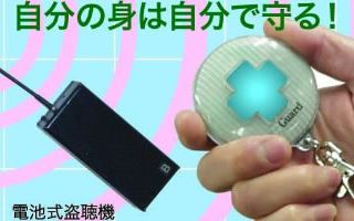 簡易型盗聴器発見器