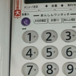 コードレス電話